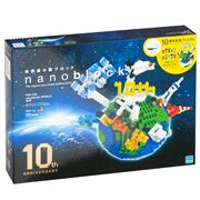 Nanoblocks - The Earth 10th Anniversary Special Ed. Model