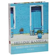 Book - Hellenic Kanella, Memories Made In A Greek Kitchen